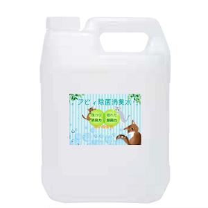 アビィ除菌消臭水