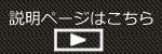 ヒビスコールSH詳細ページ