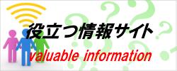 感染予防に役立つ情報サイト