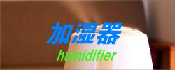 【加湿器は感染予防に効果大】種類別のメリットとデメリット