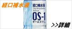経口補水液 OS-1