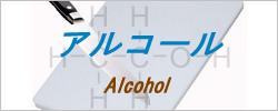 アルコール除菌・消毒剤の使い方と注意点