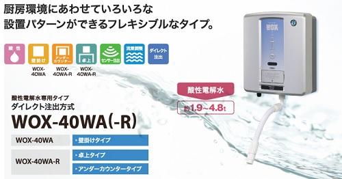 ホシザキ-電解水生成装置WOX-40WA